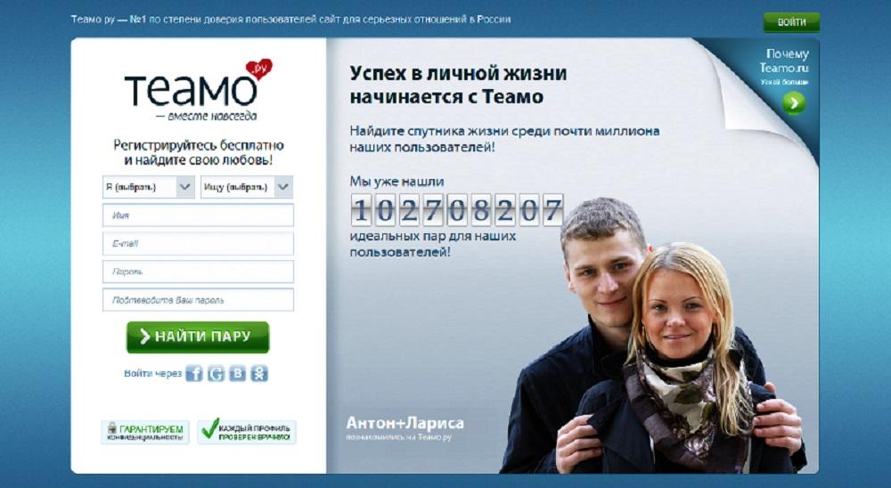 сайт знакомств Тимо