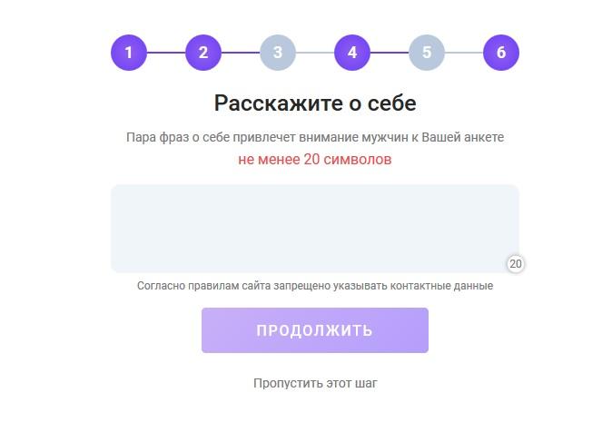 Анкета на Privetsecret