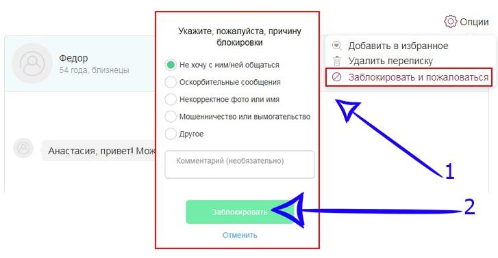 Блокировка пользователя на Navsegda