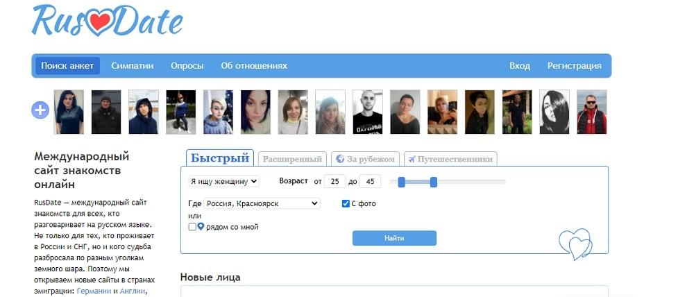 Главная страница RusDate