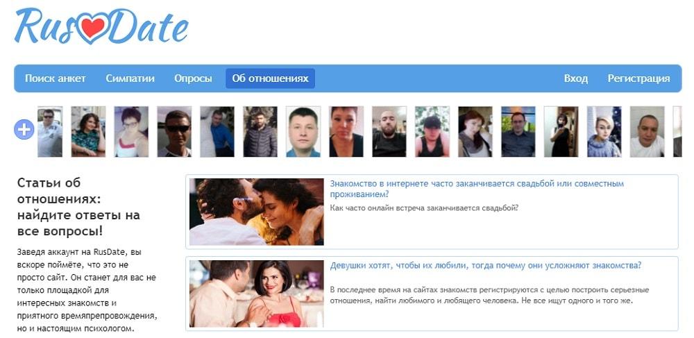 Отношения на RusDate