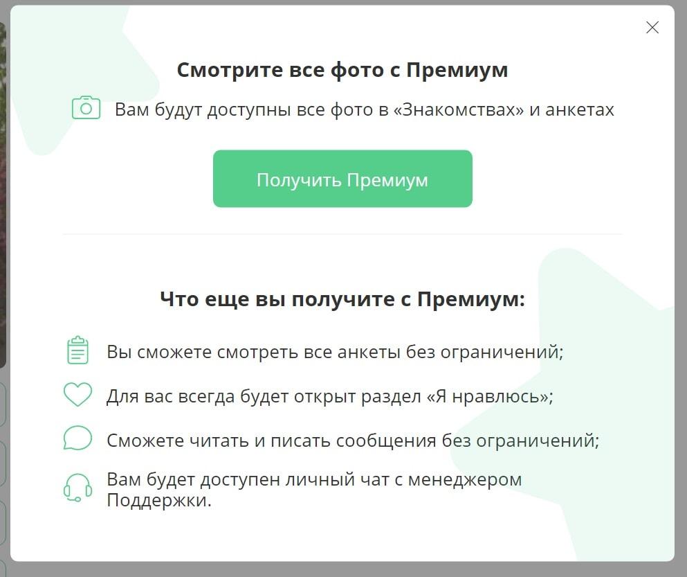 Платная подписка на Navechno com