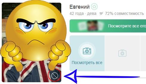 Профиль пользователя на Navsegda