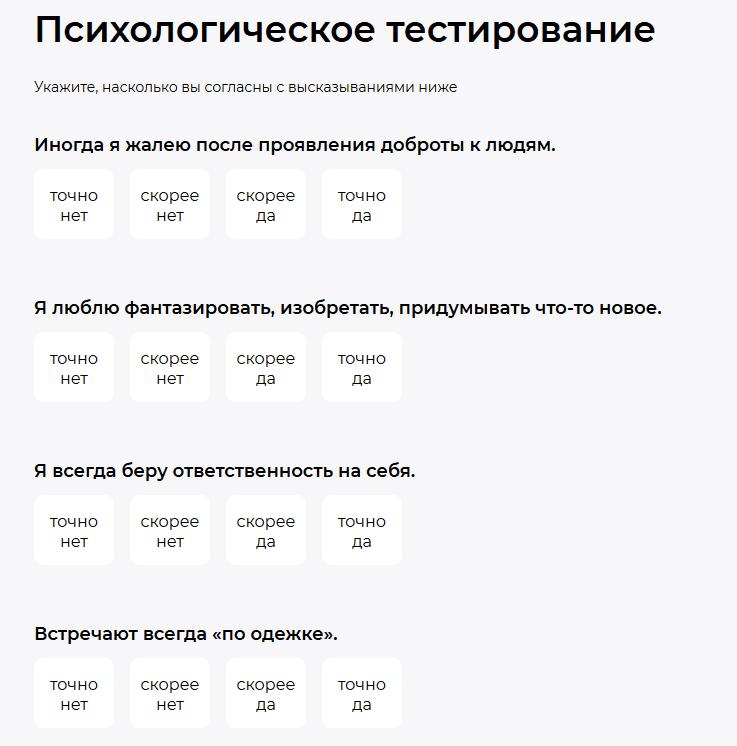 Психологическое тестирование на Teamo ru
