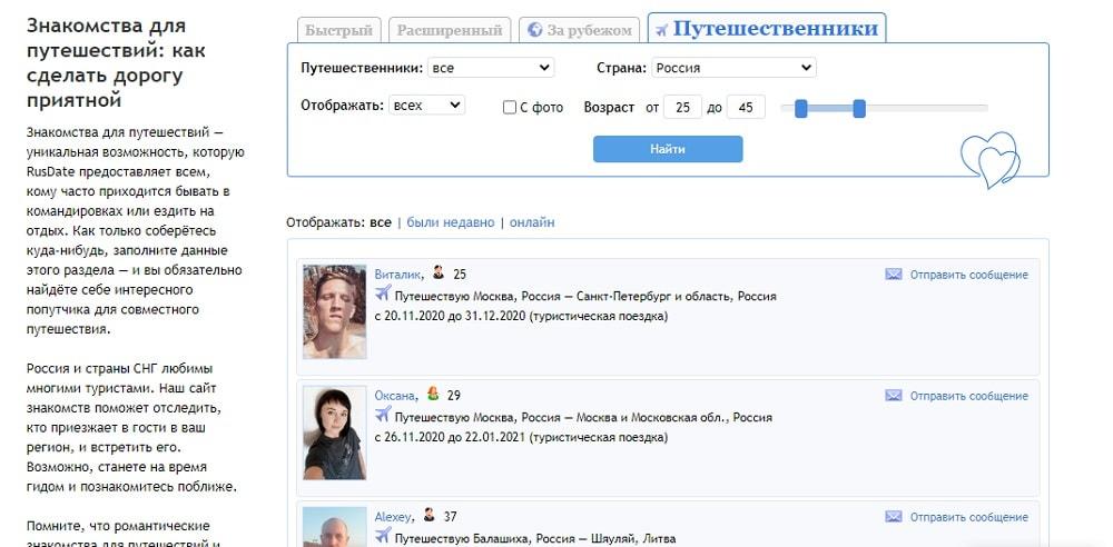 Путешественники на RusDate