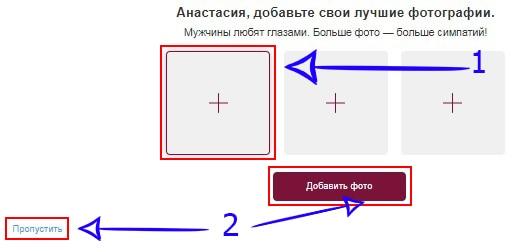 Размещение фото на Navsegda