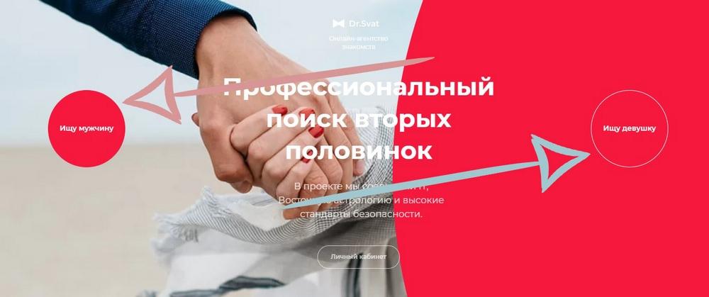 Регистрация на dr.svat