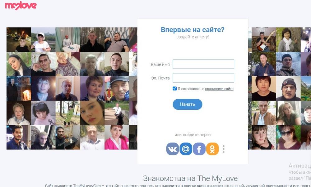 Регистрация на сайте My Love
