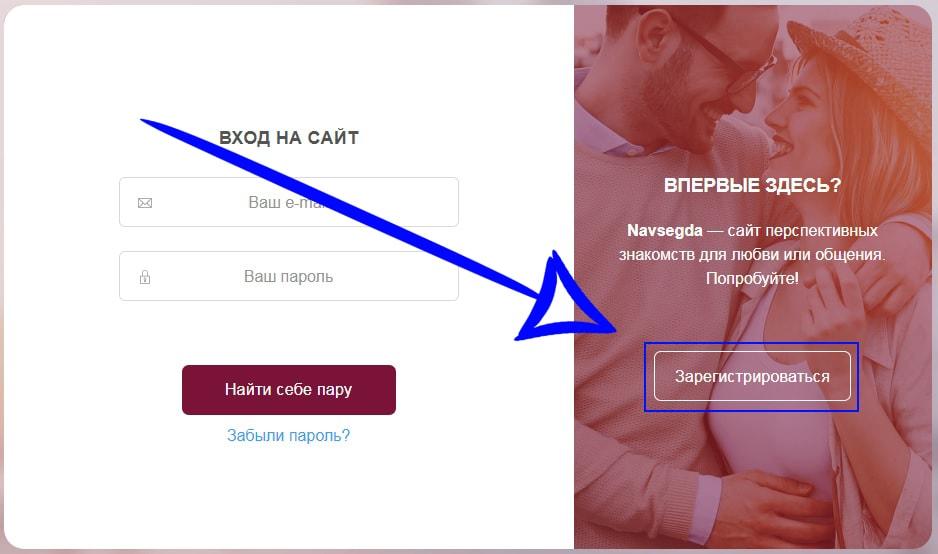 Регистрация на сайте Navsegda
