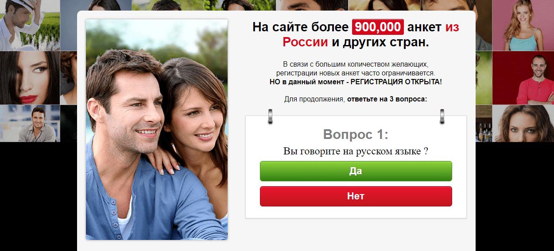 RusDate сайт знакомств