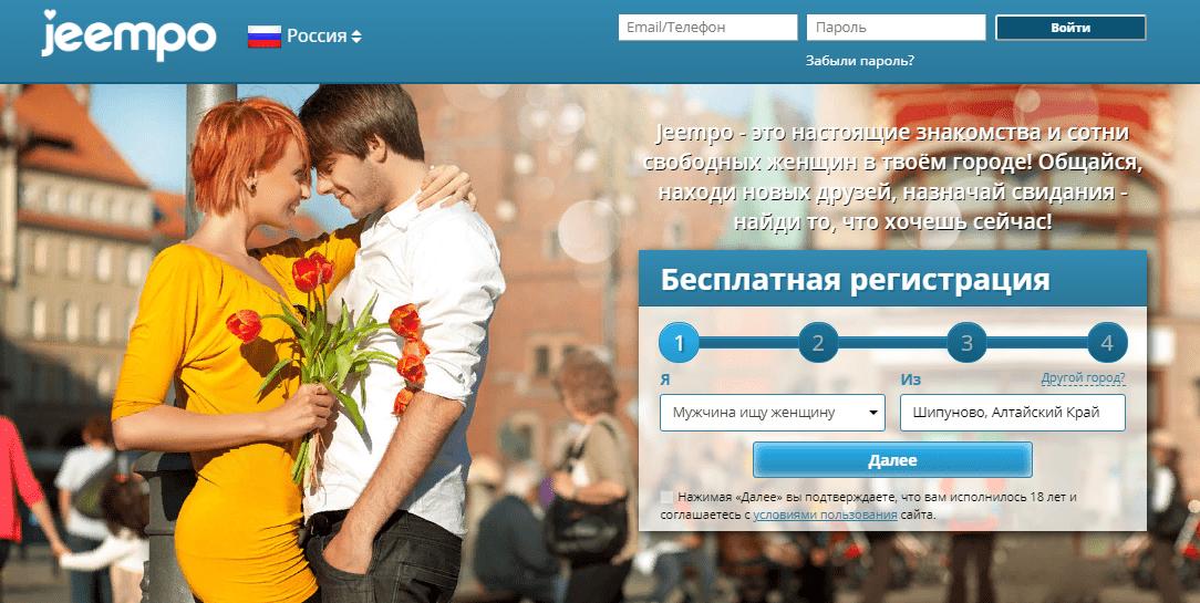 Сайт Jeempo