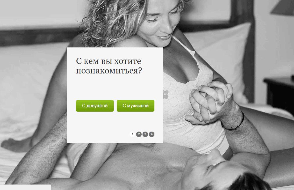 Сервис онлайн-знакомств