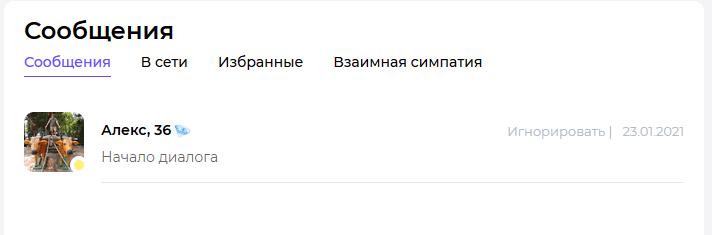 Сообщения на Teamo ru