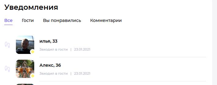 Уведомления на Teamo ru