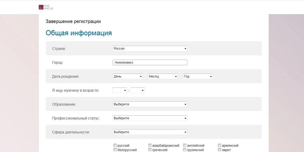 Внесение данных на сайт Oneamour