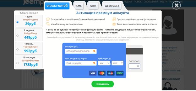 Активация премиум-аккаунта