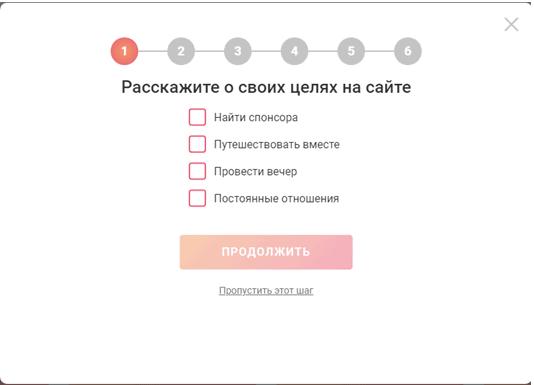 Цели на сайте