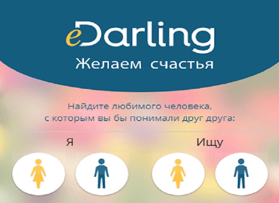 EDarling сайт