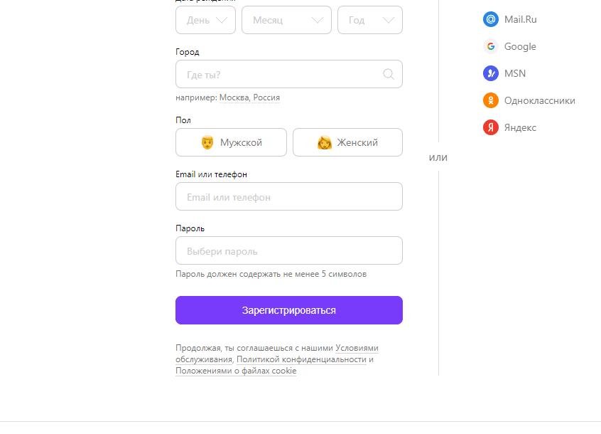 регистрация на Badoo