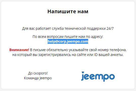 Техподдержка на Jeempo